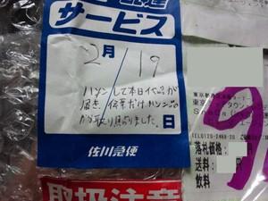 Sagawa_20110219_02