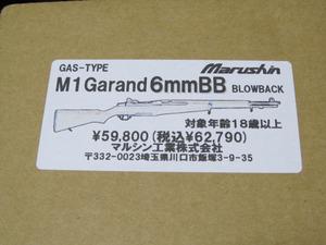 Garand_02