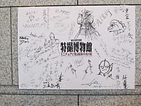 Tokusatsu_015